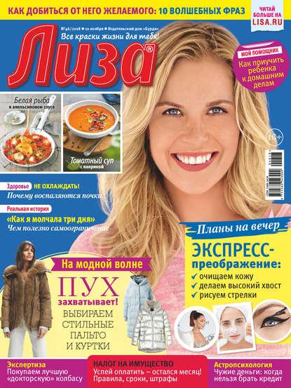 Обложка «Журнал «Лиза» №46/2018»