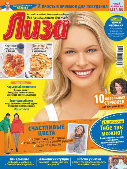 Обложка «Журнал «Лиза» №47/2018»