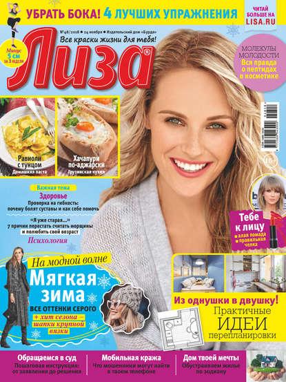 Обложка «Журнал «Лиза» №48/2018»
