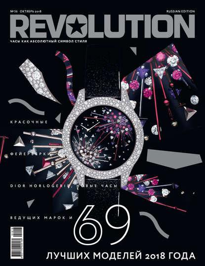 Обложка «Журнал Revolution №56,октябрь 2018»