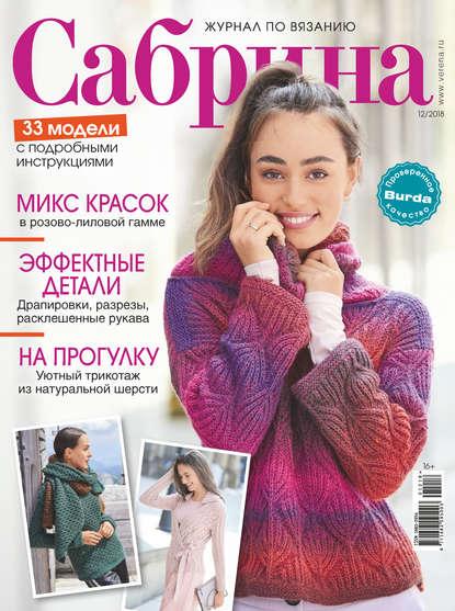 Обложка «Сабрина. Журнал по вязанию. №12/2018»