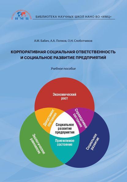 Обложка «Корпоративная социальная ответственность и социальное развитие предприятий»