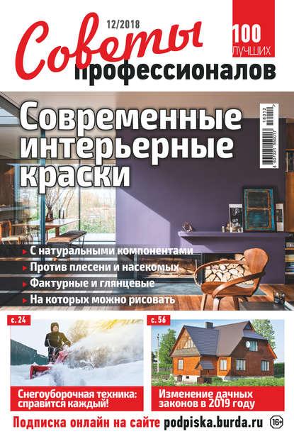 Обложка «Советы профессионалов №12/2018»