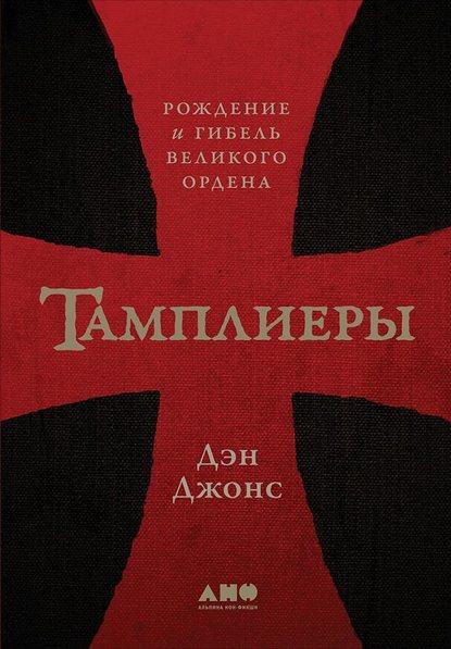 Обложка «Тамплиеры. Рождение и гибель великого ордена»