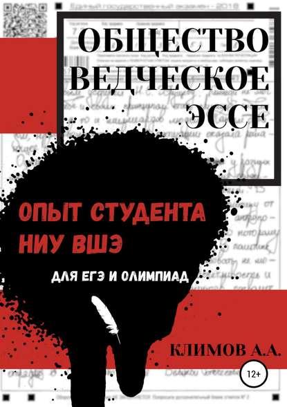 Обложка «Обществоведческое эссе. Опыт студента НИУ ВШЭ»
