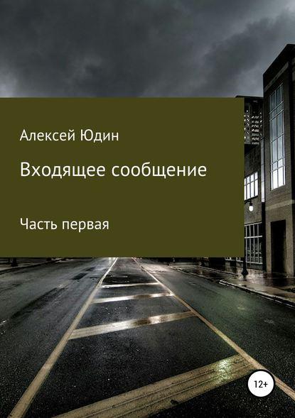 Обложка «Входящее сообщение. Часть первая»