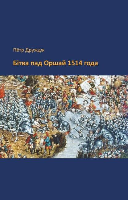 Обложка «Бітва пад Оршай 1514 года»