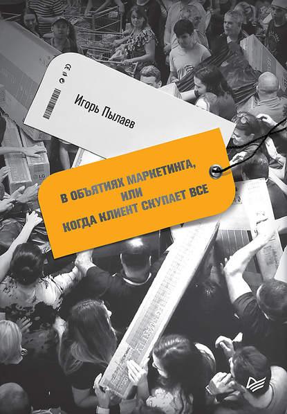 Обложка «В объятиях маркетинга, или когда клиент скупает все»