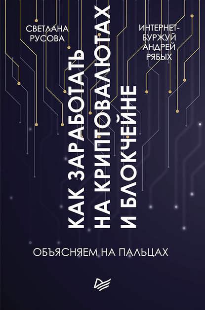 Обложка «Как заработать на криптовалютах и блокчейне. Объясняем на пальцах»