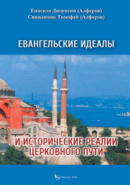 Обложка «Евангельские идеалы и исторические реалии церковного пути»