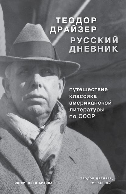 Обложка «Драйзер. Русский дневник»
