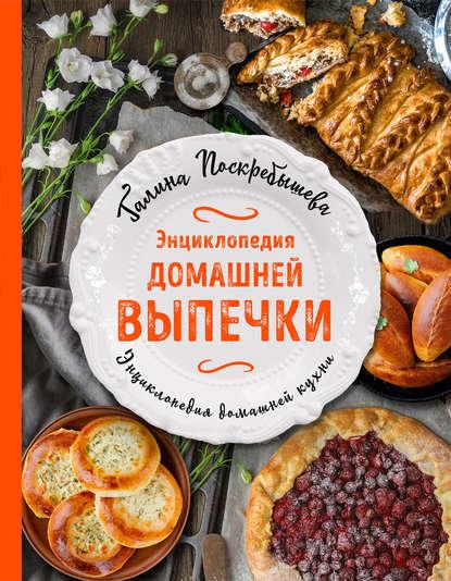 Обложка «Энциклопедия домашней выпечки»