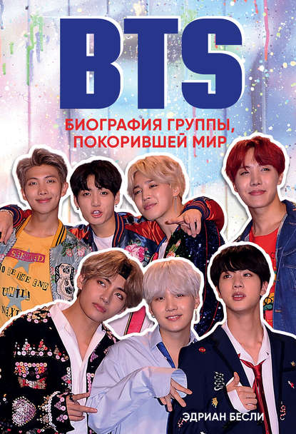 Обложка «BTS. Биография группы, покорившей мир»