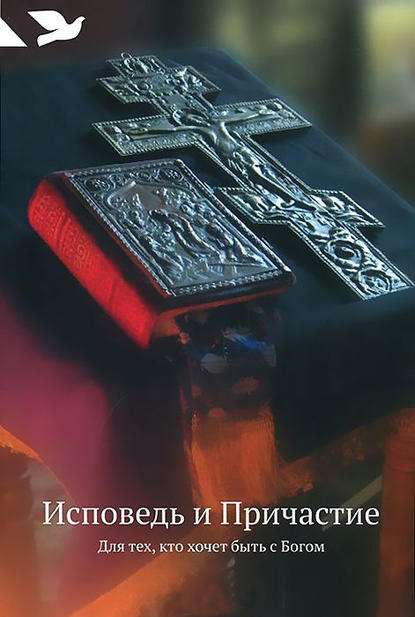 Обложка «Исповедь и Причастие. Для тех, кто хочет быть с Богом»