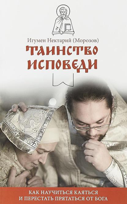 Обложка «Таинство Исповеди. Как научиться каяться и перестать прятаться от Бога»