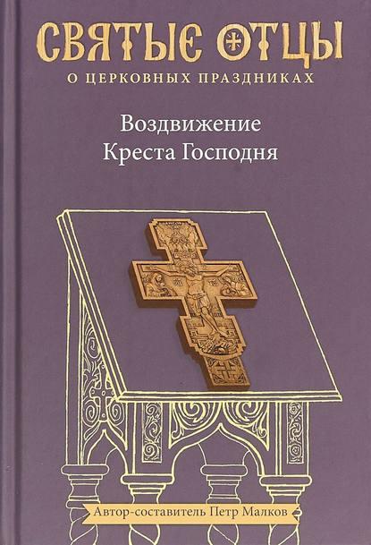 Обложка «Воздвижение Креста Господня. Антология святоотеческих проповедей»