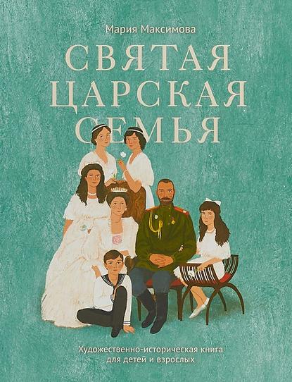Обложка «Святая царская семья»
