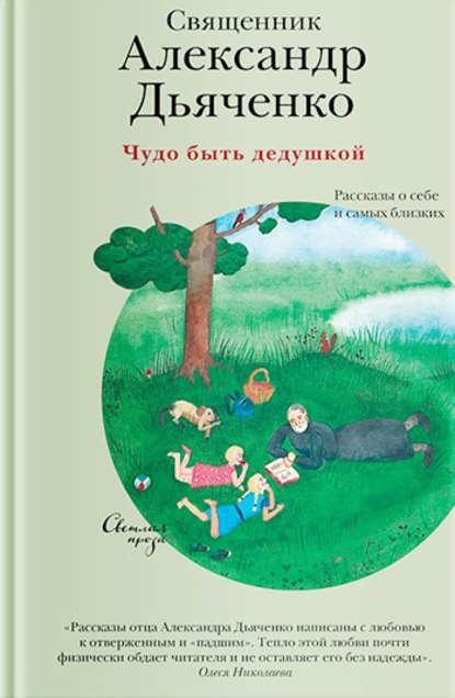 Обложка «Чудо быть дедушкой. Рассказы о себе и самых близких»