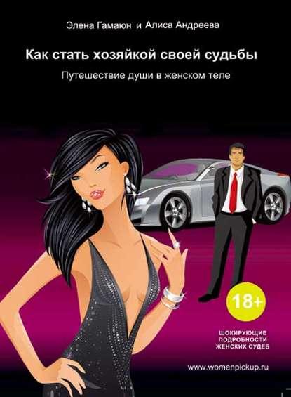 Обложка «Как стать хозяйкой своей судьбы. Путешествие души в женском теле»