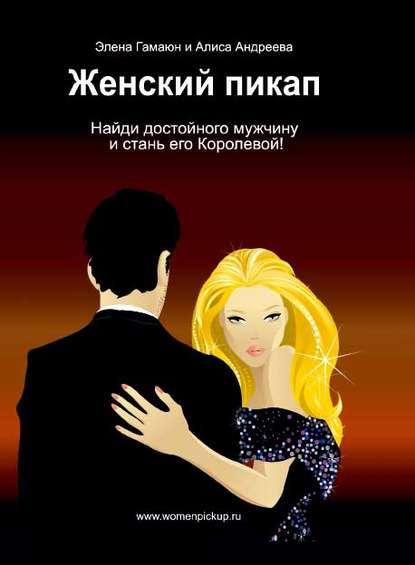 Обложка «Женский пикап. Как найти достойного мужчину и стать его Королевой»