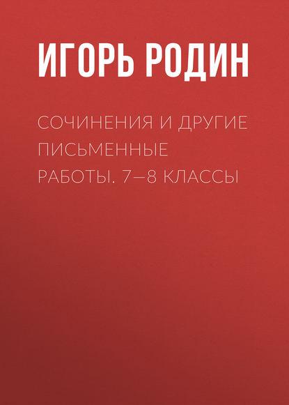 Обложка «Сочинения и другие письменные работы. 7—8 классы»