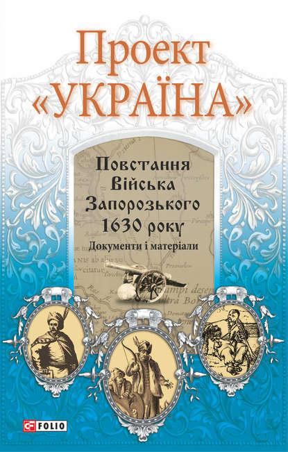 Обложка «Проект «Україна». Повстання Війська Запорозького 1630 року»