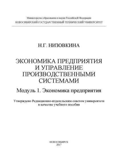 Обложка «Экономика предприятия и управление производственными системами. Модуль 1. Экономика предприятия»