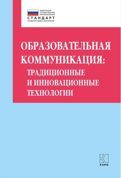 Обложка «Образовательная коммуникация. Традиционные и инновационные технологии»