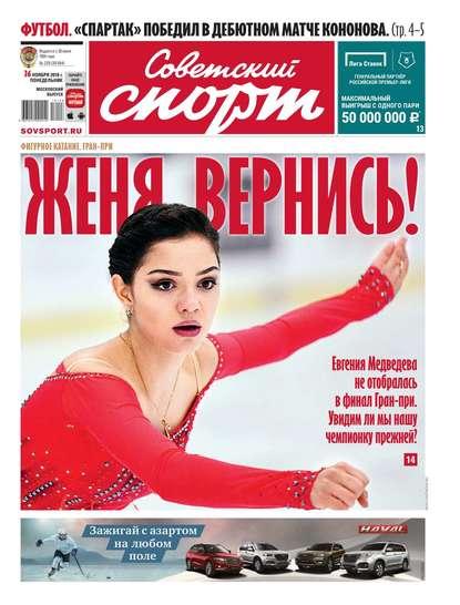Обложка «Советский Спорт 220-2018»