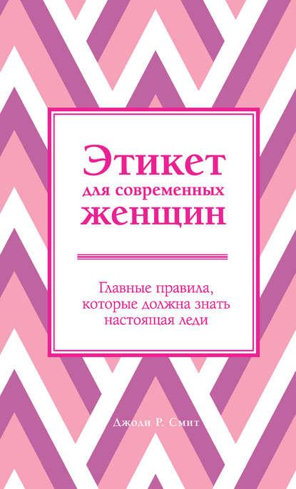 Обложка «Этикет для современных женщин. Главные правила, которые должна знать настоящая леди»