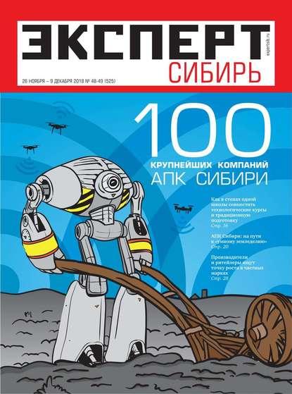 Обложка «Эксперт Сибирь 48-49-2018»