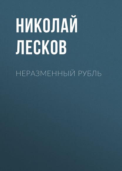 Обложка «Неразменный рубль»