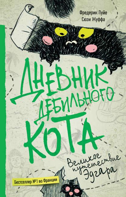 Обложка «Дневник дебильного кота. Великое путешествие Эдгара»