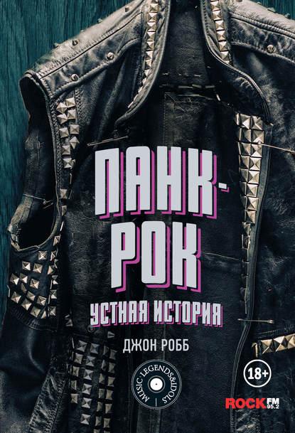 Обложка «Панк-Рок: устная история»
