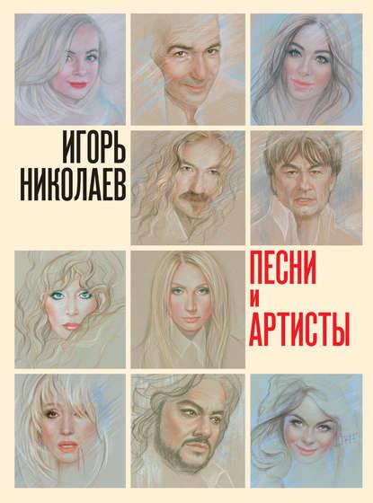 Обложка «Песни и артисты»