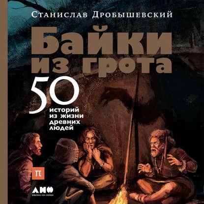 Обложка «Байки из грота. 50 историй из жизни древних людей»