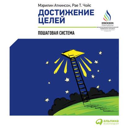 Обложка «Достижение целей: Пошаговая система»