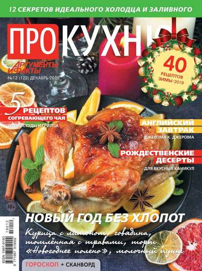 Обложка «Аиф. Про Кухню 12-2018»