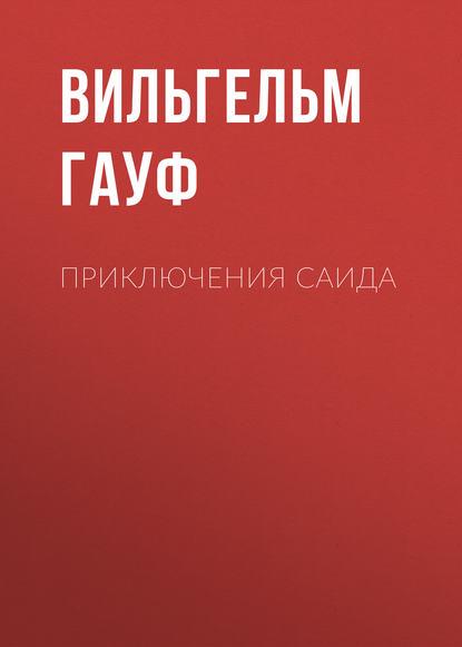 Обложка «Приключения Саида»