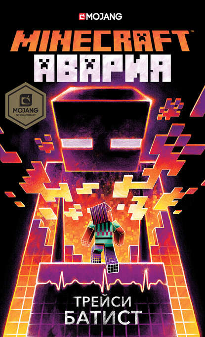 Обложка «Minecraft: Авария»
