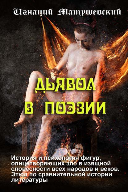Обложка «Дьявол в поэзии»