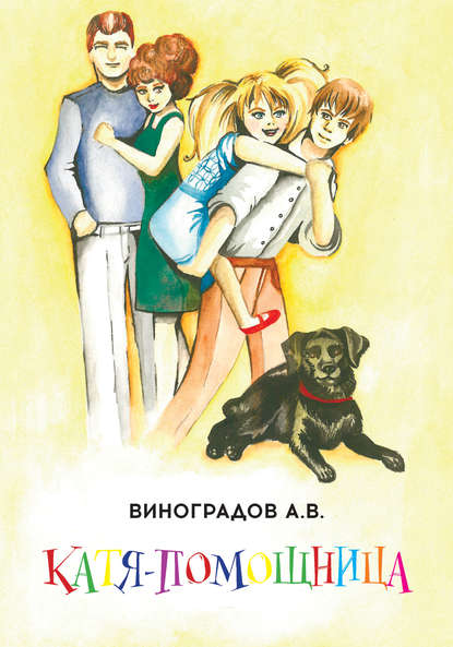 Обложка «Катя-помощница»