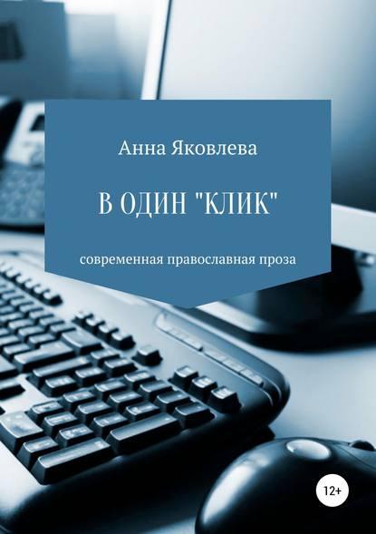 Обложка «В один «клик»»