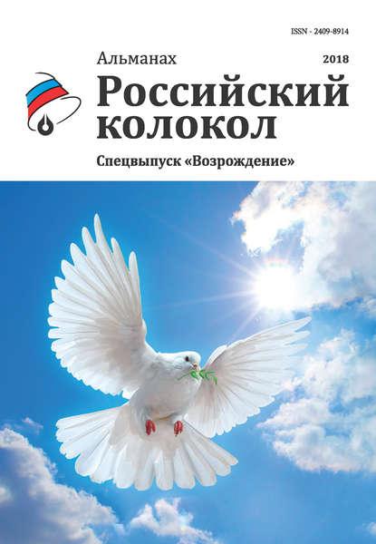 Обложка «Альманах «Российский колокол». Спецвыпуск «Возрождение»»