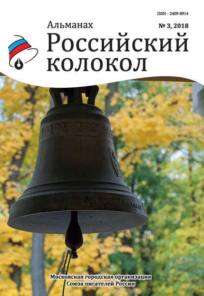 Обложка «Альманах «Российский колокол» №3 2018»