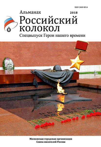 Обложка «Альманах «Российский колокол». Спецвыпуск «Герои нашего времени»»