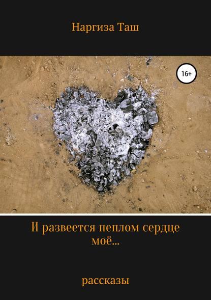 Обложка «И развеется пеплом сердце моё…»