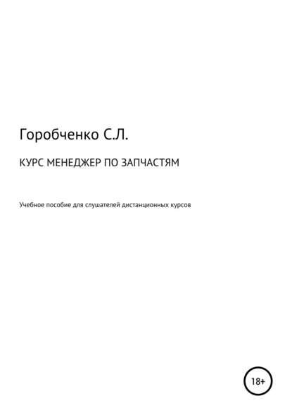 Обложка «Курс «Менеджер по запчастям». Учебное пособие для слушателей дистанционных курсов»
