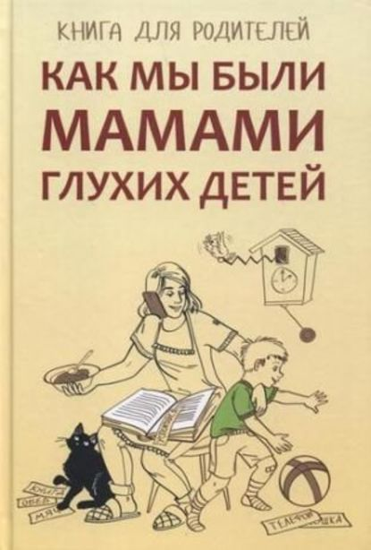 Обложка «Как мы были мамами глухих детей. Книга для родителей»