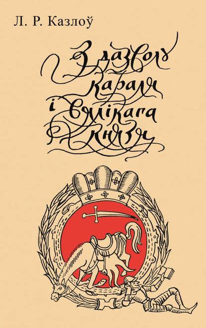 Обложка «З дазволу караля і вялікага князя»